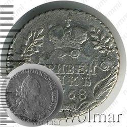 гривенник 1768, ММД