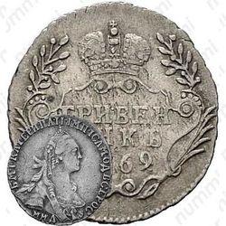 гривенник 1769, ММД