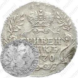 гривенник 1770, ММД