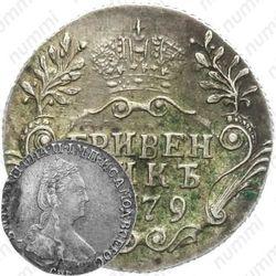 гривенник 1779, СПБ