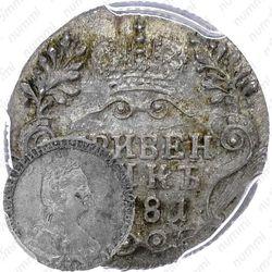 гривенник 1781, СПБ