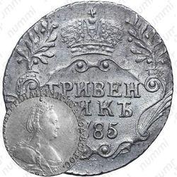 гривенник 1785, СПБ