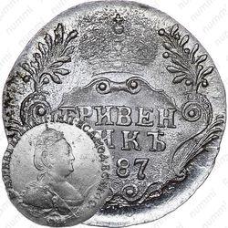гривенник 1787, СПБ