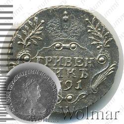 гривенник 1791, СПБ