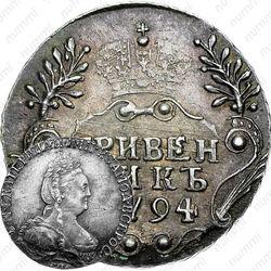 гривенник 1794, СПБ