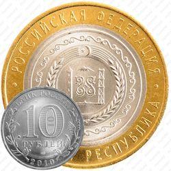 10 рублей 2010, Чечня