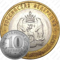 10 рублей 2010, ЯНАО