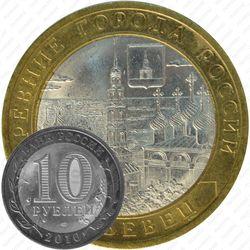 10 рублей 2010, Юрьевец