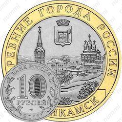 10 рублей 2011, Соликамск