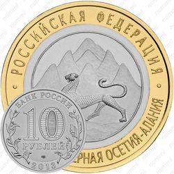 10 рублей 2013, ошибка
