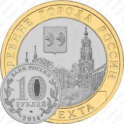 10 рублей 2014, Нерехта