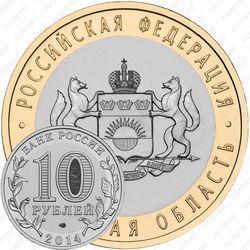 10 рублей 2014, Тюменская область