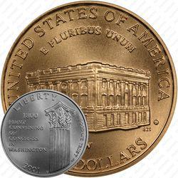 5 долларов 2001, Капитолий