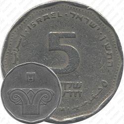 5 новых шекелей 1990
