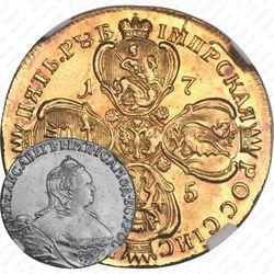 5 рублей 1755, BS