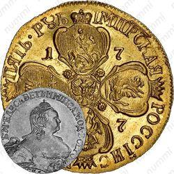 5 рублей 1757, СПБ-BS