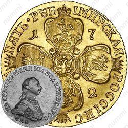 5 рублей 1762, СПБ, Редкие