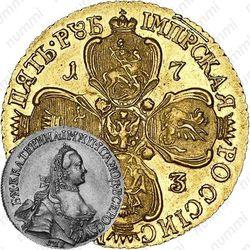 5 рублей 1763, СПБ