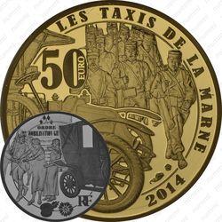 50 евро 2014, марнское такси (золото)