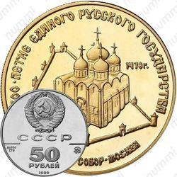 50 рублей 1989, Успенский собор