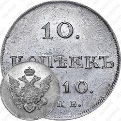 10 копеек 1810, СПБ-ФГ, старый тип