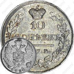 10 копеек 1820, СПБ-ПС, реверс корона широкая (высокая)