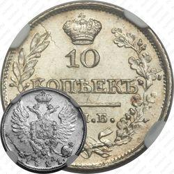 10 копеек 1821, СПБ-ПД, реверс корона широкая (высокая)