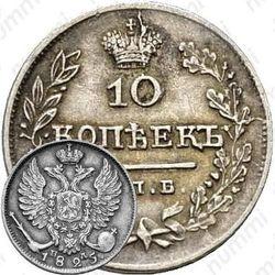 10 копеек 1825, СПБ-ПД