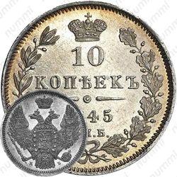 10 копеек 1845, СПБ-КБ