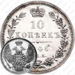 10 копеек 1846, СПБ-ПА, реверс корона узкая