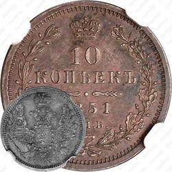 10 копеек 1851, СПБ-ПА