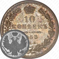 10 копеек 1853, СПБ-HI