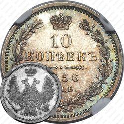 10 копеек 1856, СПБ-ФБ