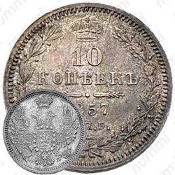 10 копеек 1857, СПБ-ФБ