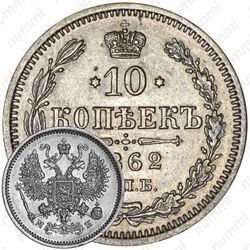 10 копеек 1862, СПБ-МИ