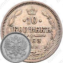 10 копеек 1863, СПБ-АБ