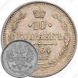 10 копеек 1864, СПБ-НФ