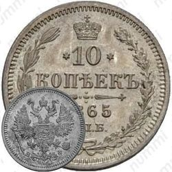 10 копеек 1865, СПБ-НФ
