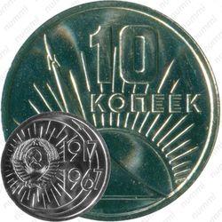 10 копеек 1967, 50 лет Советской власти