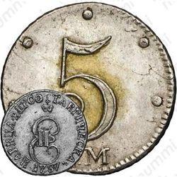 5 копеек 1787, ТМ, Редкие
