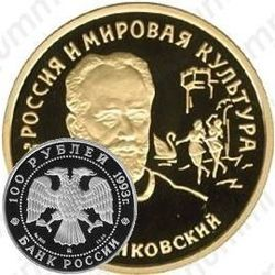 100 рублей 1993, Чайковский