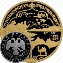 100 рублей 1999, Пржевальский