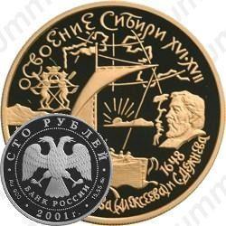 100 рублей 2001, Сибирь