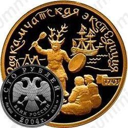 100 рублей 2004, экспедиция
