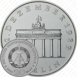 20 марок 1990, открытие Бранденбургских ворот, ГДР, серебро