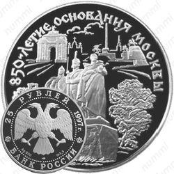 25 рублей 1997, монумент