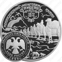 25 рублей 1999, Пржевальский