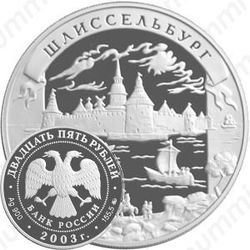 25 рублей 2003, Шлиссельбург