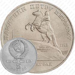 5 рублей 1988, памятник Петру Первому