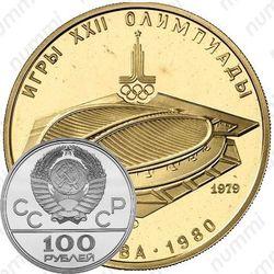 100 рублей 1979, велотрек (ЛМД)